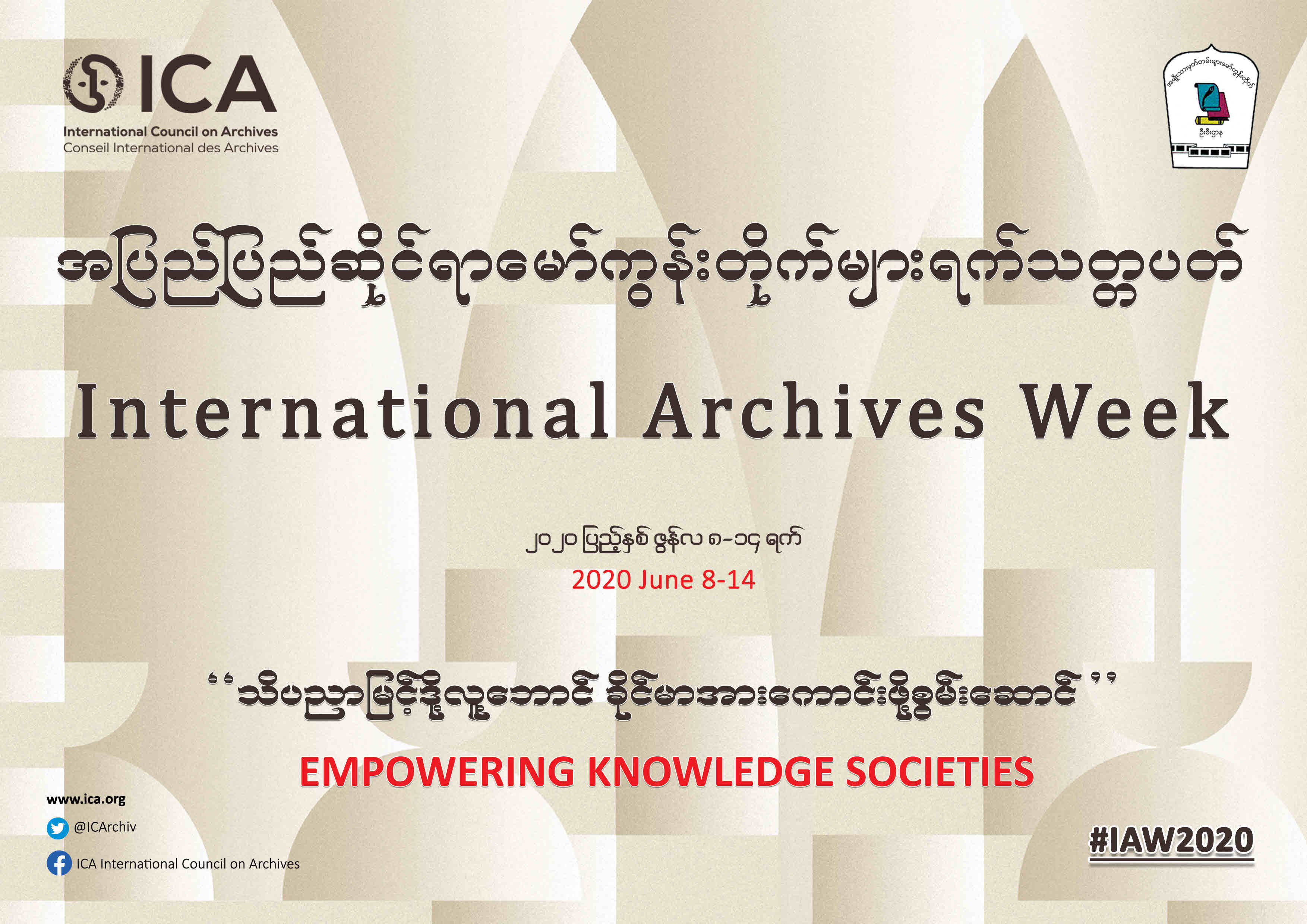 national archives of myanmar
